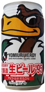 Suntory Verdy